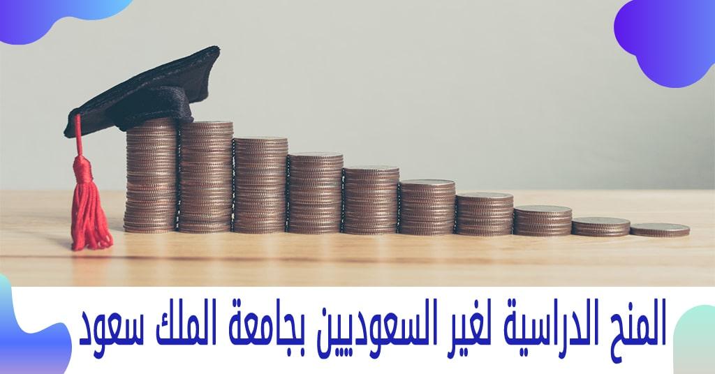 المنح  لغير السعوديين بجامعة الملك سعود 2021