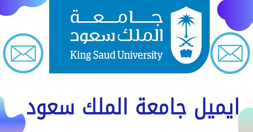 ايميل جامعة الملك سعود كيف افتح ايميلي الجامعي جذور