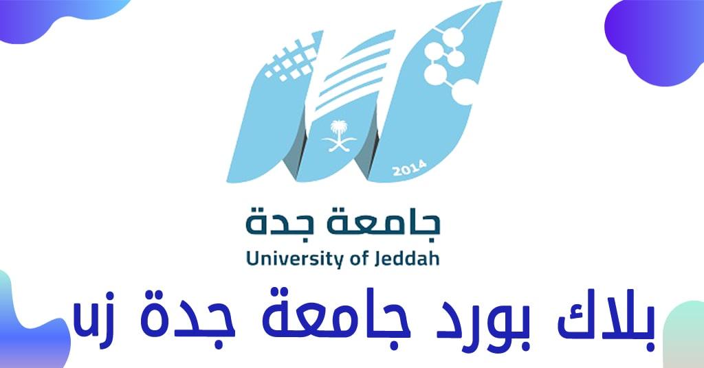 جامعة جدة تسجيل دخول وأهم 15