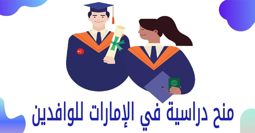 منح دراسية في الإمارات للوافدين 2021 جذور