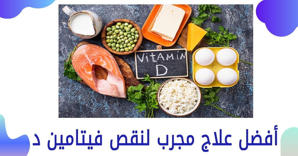 أفضل علاج مجرب لنقص فيتامين د