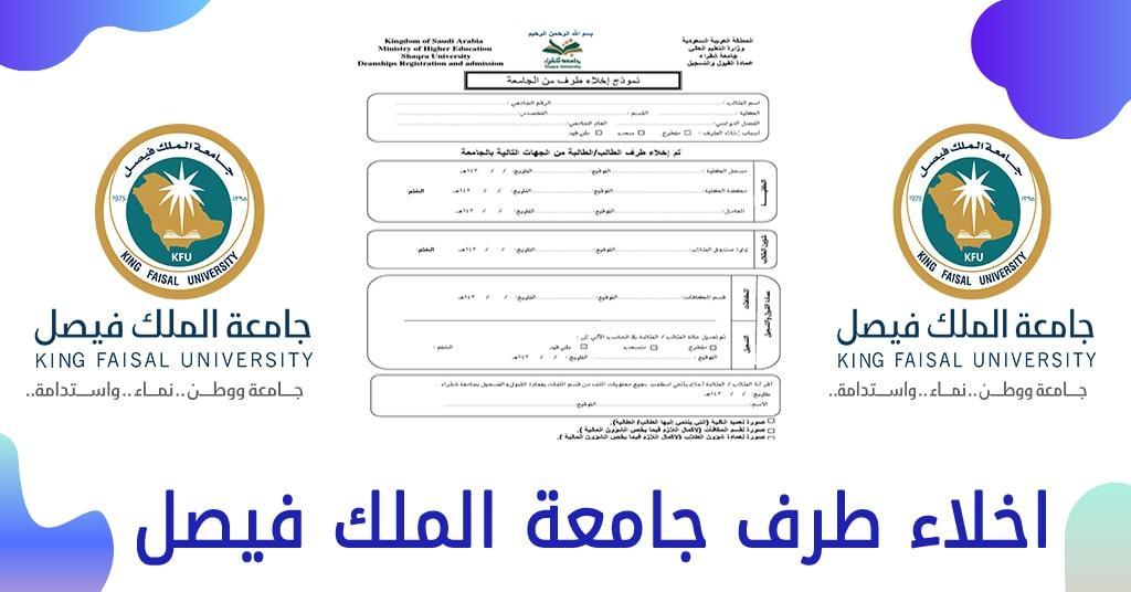 اخلاء طرف جامعة الملك فيصل 2021