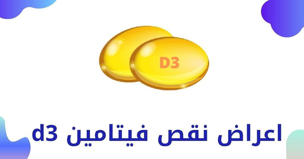 اعراض نقص فيتامين d3