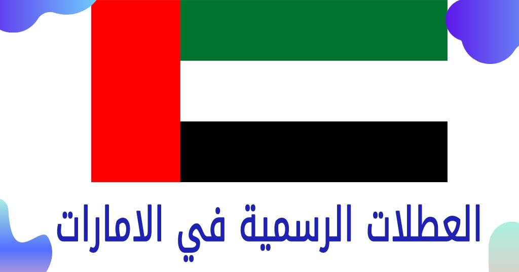 العطلات الرسمية في الامارات