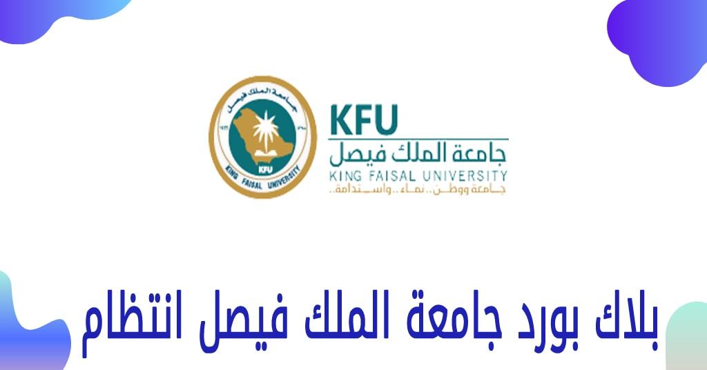 جامعة الملك عبدالعزيز اودس بلاك بورد 2021 جذور