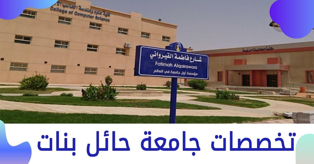 تخصصات جامعة حائل بنات