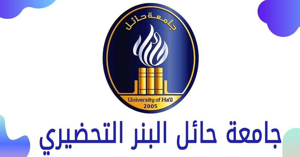 جامعة حائل البنر التحضيري