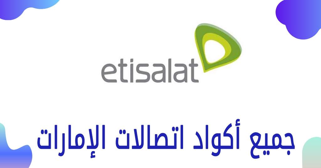 جميع أكواد اتصالات الإمارات