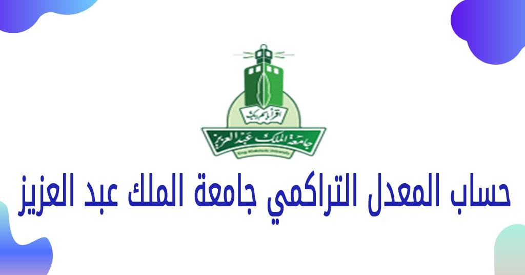 حساب المعدل التراكمي جامعة الملك عبد العزيز