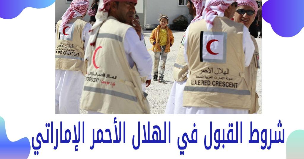 شروط القبول في الهلال الأحمر الإماراتي