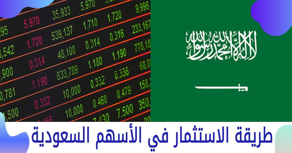 طريقة الاستثمار في الأسهم السعودية
