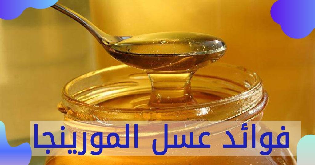 فوائد عسل المورينجا