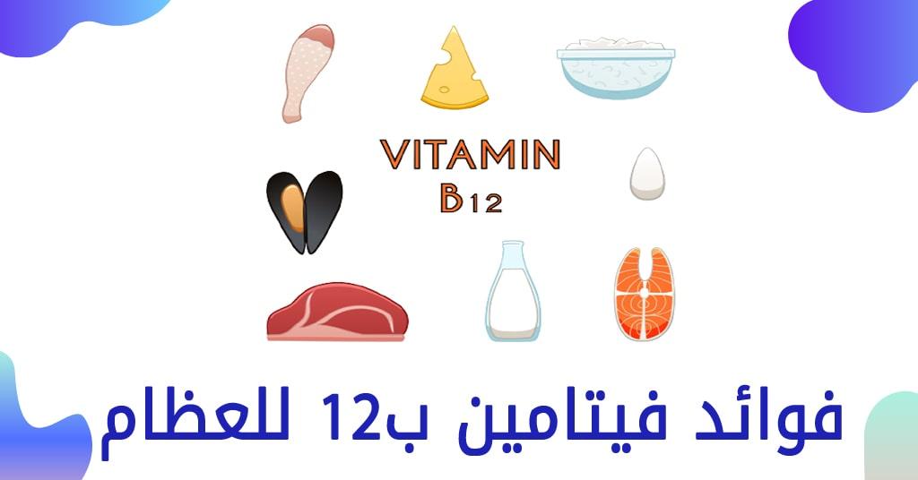 فوائد فيتامين ب12 للعظام