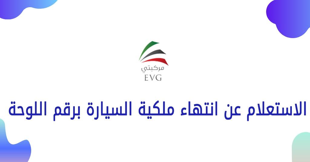 الاستعلام عن انتهاء ملكية السيارة برقم اللوحة في الإمارات 2021