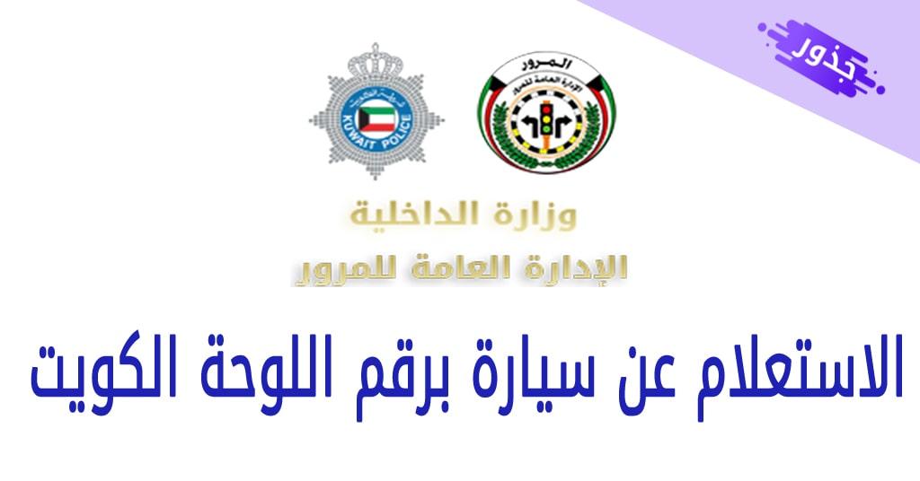 الاستعلام عن سيارة برقم اللوحة الكويت