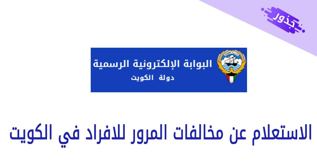 الاستعلام عن مخالفات المرور للافراد في الكويت 2021