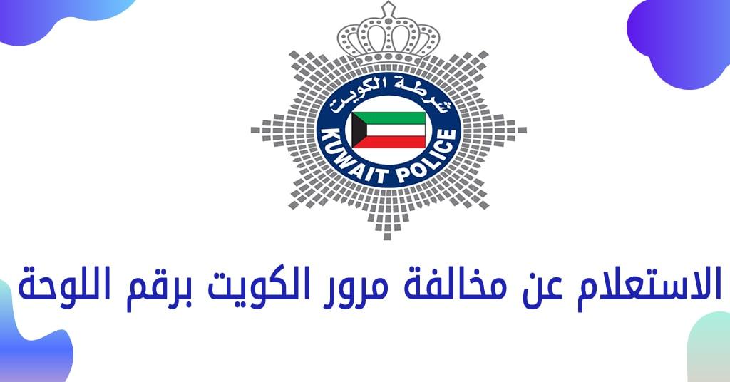 الاستعلام عن مخالفة مرور الكويت برقم اللوحة 2021