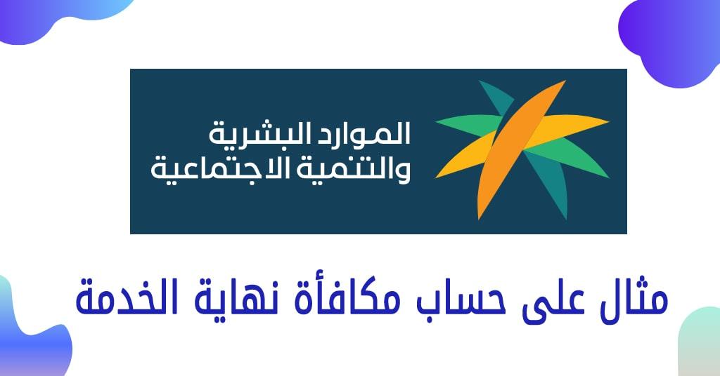 مثال على حساب مكافأة نهاية الخدمة السعودية وزارة العمل 1442