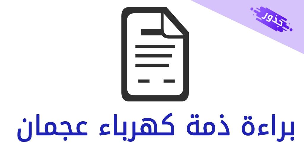 براءة ذمة كهرباء عجمان 2021 ( شهادة )