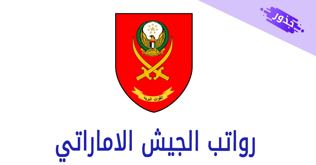 رواتب الجيش الاماراتي 2021