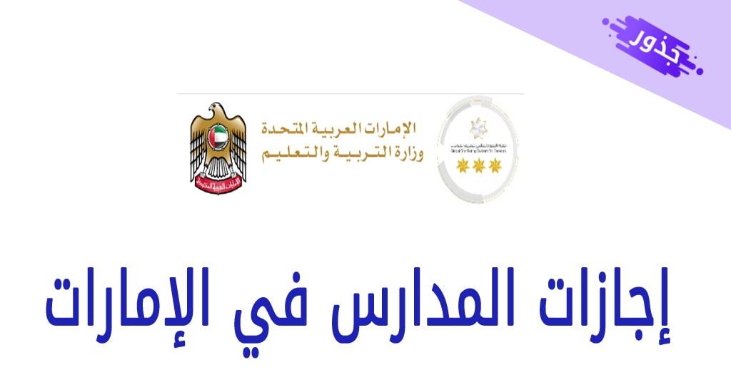 إجازات المدارس في الإمارات 2021