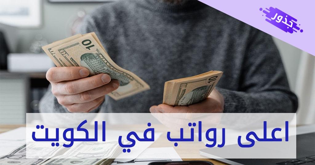 اعلى رواتب في الكويت 2021