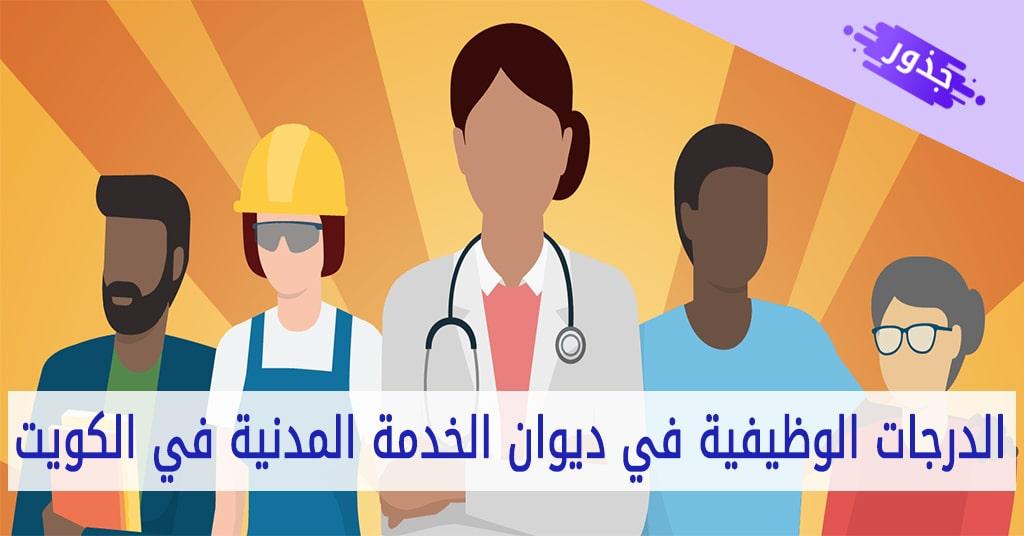الدرجات الوظيفية في ديوان الخدمة المدنية في الكويت 2021