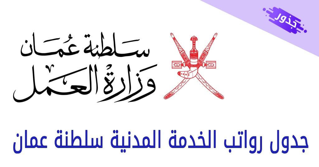 جدول رواتب الخدمة المدنية سلطنة عمان 2021
