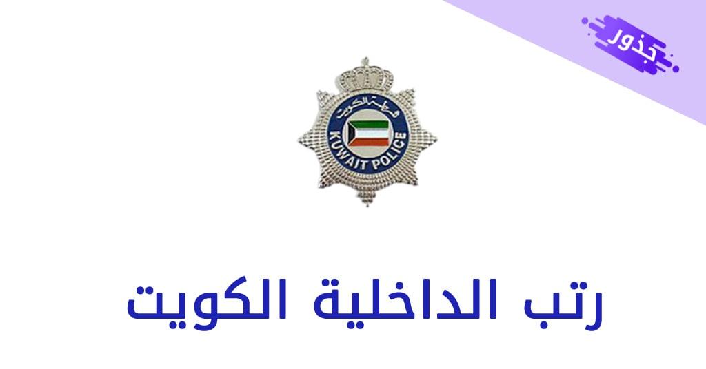 رتب الداخلية الكويت 2021