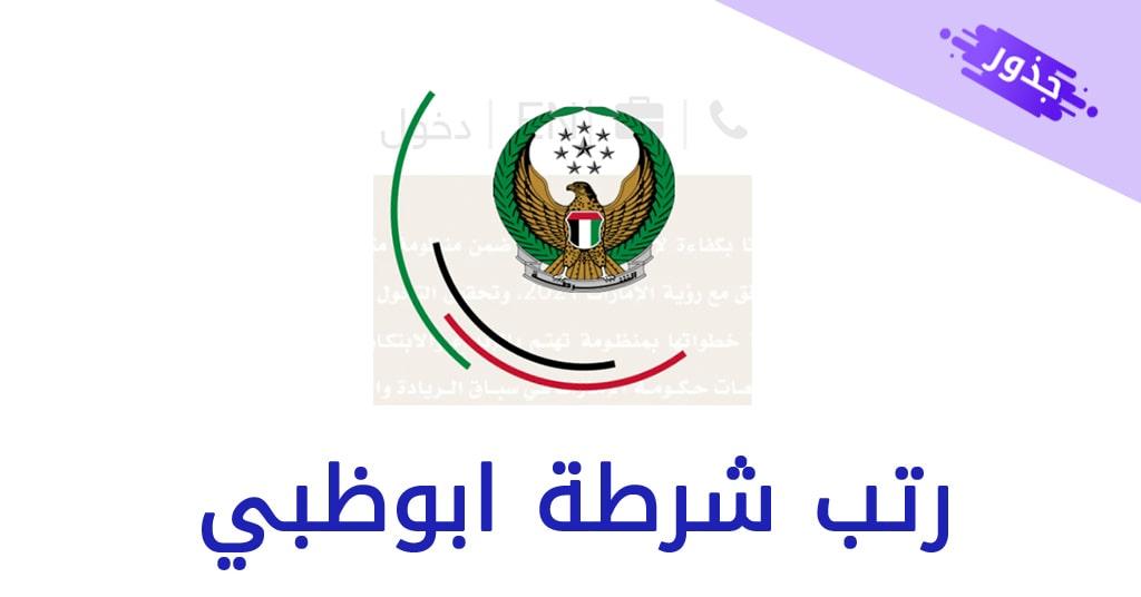 رتب شرطة ابوظبي 2021