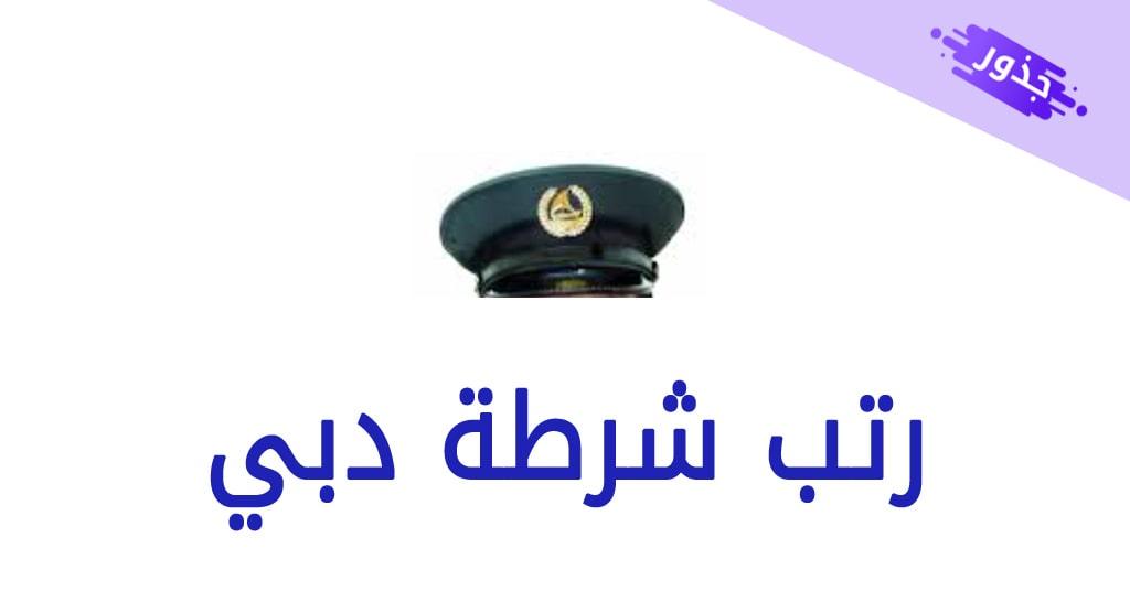 رتب شرطة دبي 2021