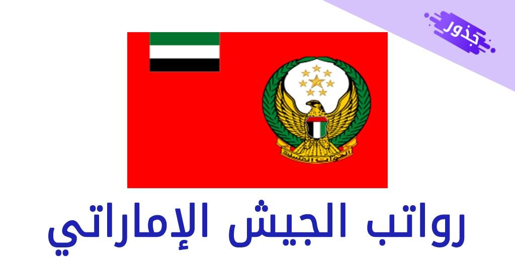رواتب الجيش الإماراتي 2021