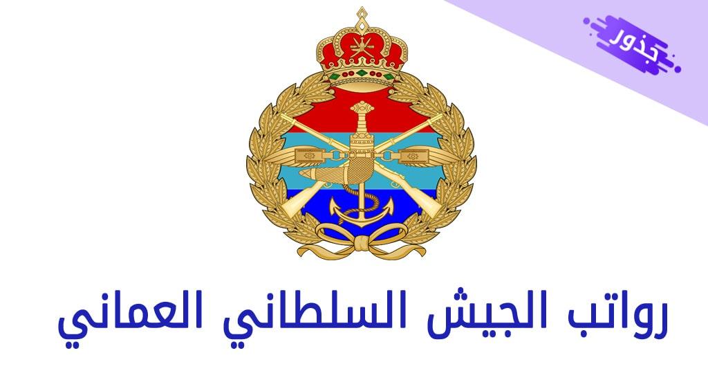 رواتب الجيش السلطاني العماني 2021
