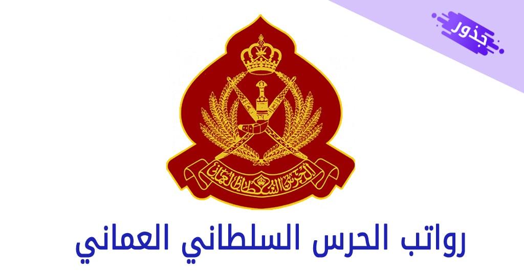 رواتب الحرس السلطاني العماني 2021