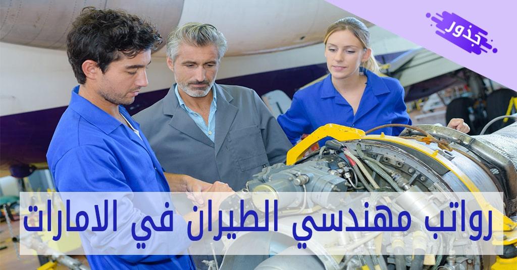رواتب مهندسي الطيران في الامارات 2021
