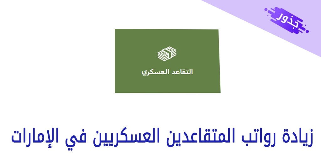 زيادة رواتب المتقاعدين العسكريين في الإمارات 2021