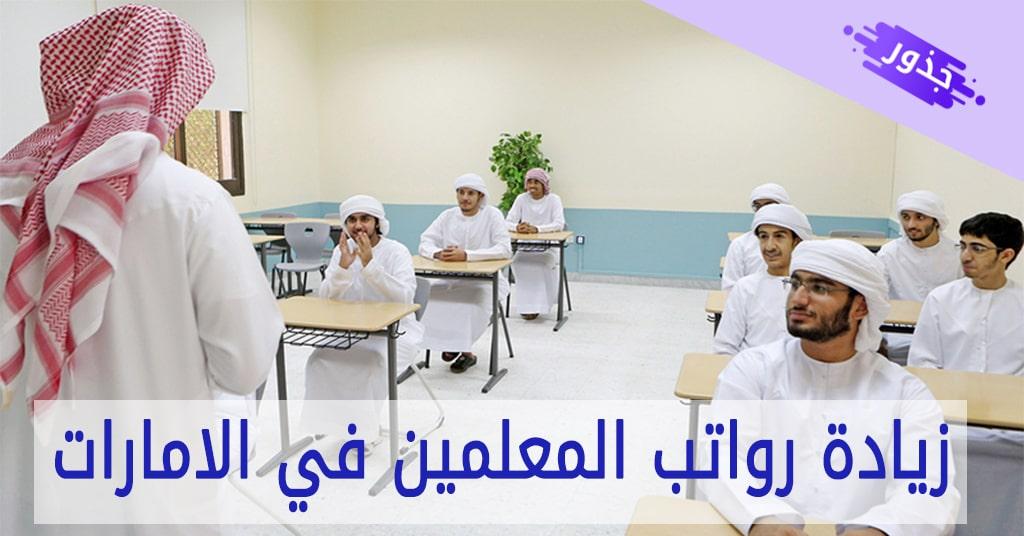 زيادة رواتب المعلمين في الامارات 2021