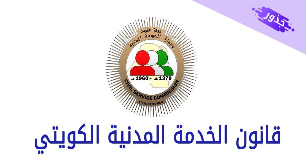 قانون الخدمة المدنية الكويتي pdf شرح 2021