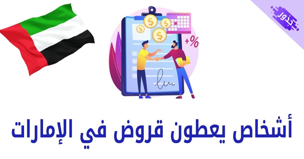 أشخاص يعطون قروض في الإمارات