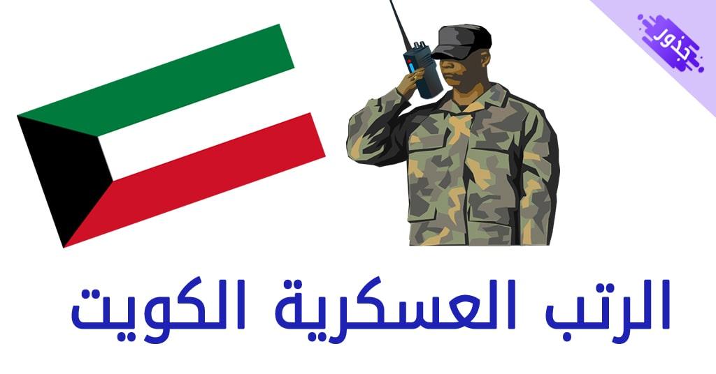 الرتب العسكرية الكويت