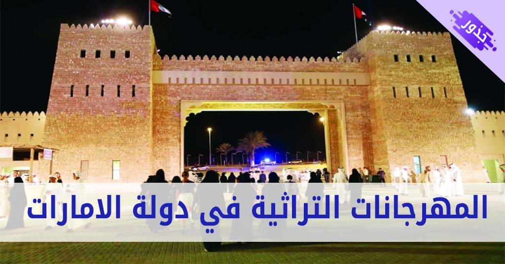 المهرجانات التراثية في دولة الامارات