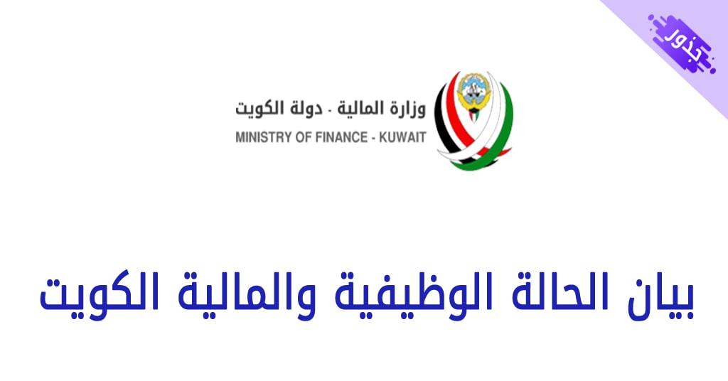 بيان الحالة الوظيفية والمالية الكويت