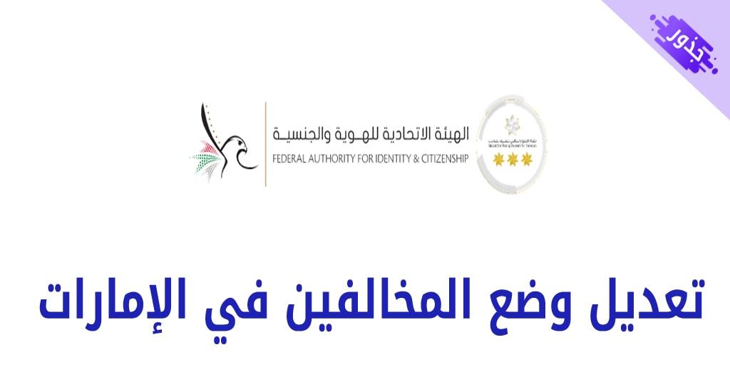 تعديل وضع المخالفين في الإمارات