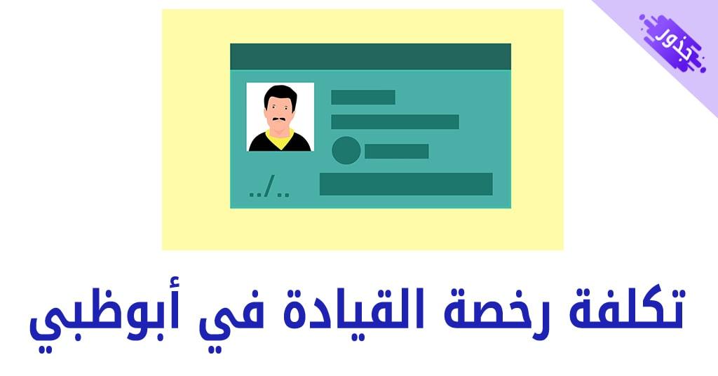 تكلفة رخصة القيادة في أبوظبي