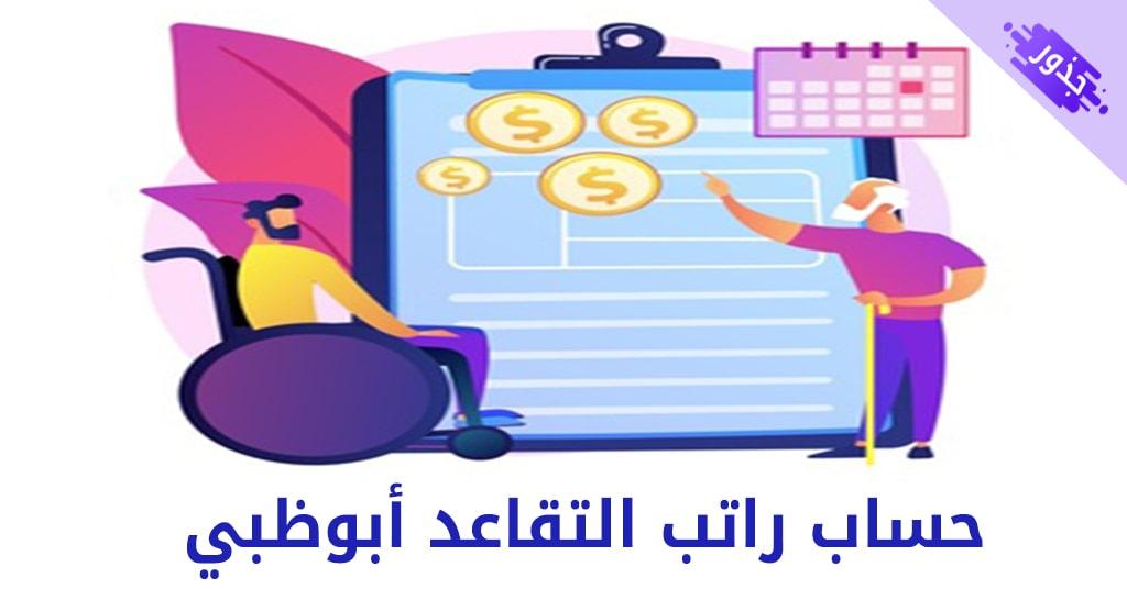 حساب راتب التقاعد أبوظبي