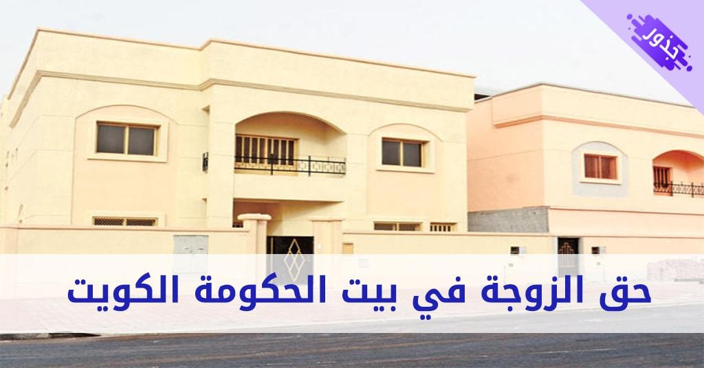 حق الزوجة في بيت الحكومة الكويت 2021