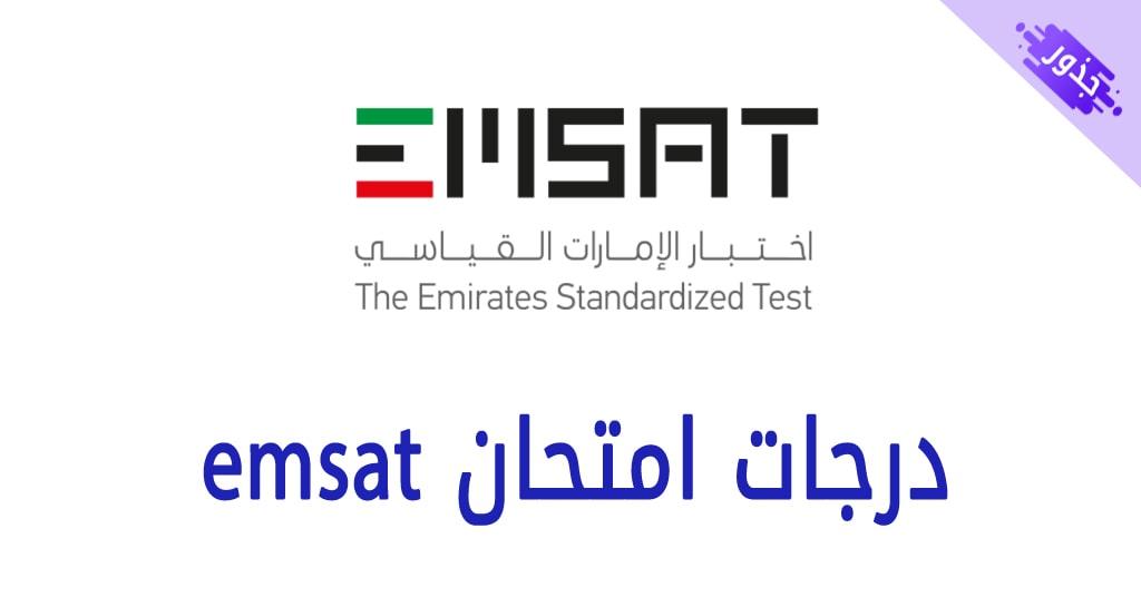 درجات امتحان emsat