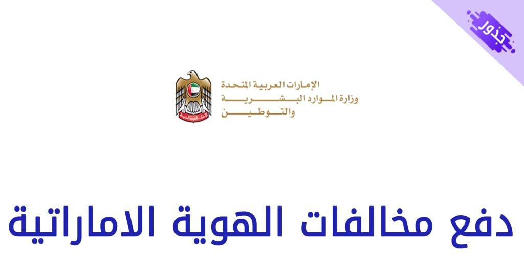 دفع مخالفات الهوية الاماراتية 2021