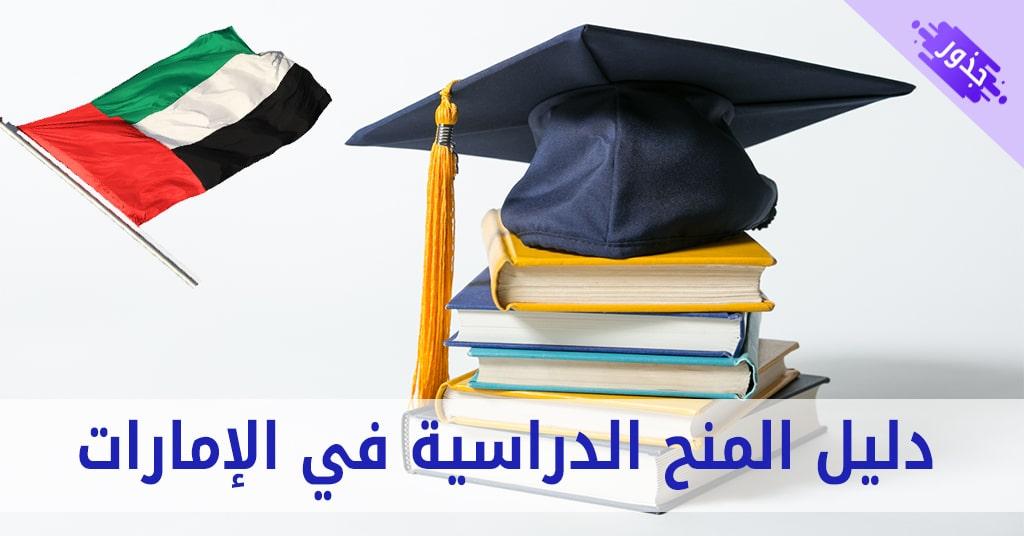 دليل المنح الدراسية في الإمارات