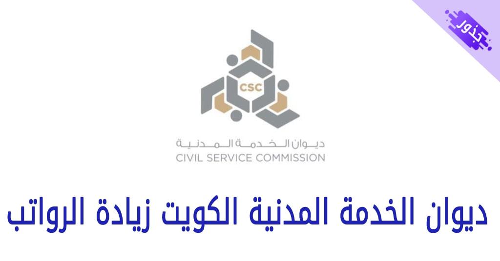 ديوان الخدمة المدنية الكويت زيادة الرواتب 2021